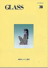 日本ガラス工芸学会学会誌「Glass」第36号(1994)