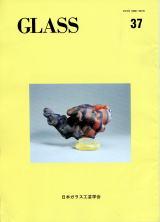 日本ガラス工芸学会学会誌「Glass」第37号(1995)