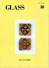 日本ガラス工芸学会学会誌「Glass」第38号(1995)