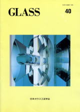 日本ガラス工芸学会学会誌「Glass」第40号(1996)