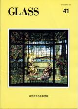 日本ガラス工芸学会学会誌「Glass」第41号(1997)