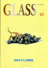 日本ガラス工芸学会学会誌「Glass」第42号(1998)