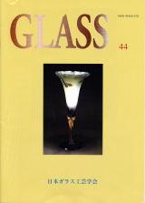 日本ガラス工芸学会学会誌「Glass」第44号(2001)