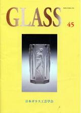 日本ガラス工芸学会学会誌「Glass」第45号(2002)