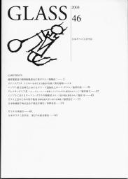 日本ガラス工芸学会学会誌「Glass」第46号(2003)