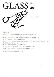 日本ガラス工芸学会学会誌「Glass」第48号(2005)