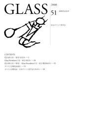 日本ガラス工芸学会誌
