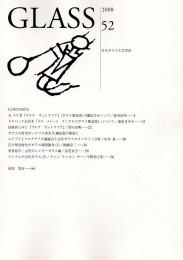 日本ガラス工芸学会学会誌「Glass」第52号(2008)