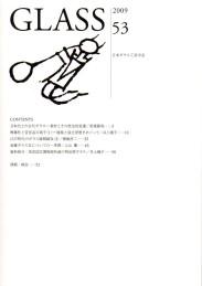 日本ガラス工芸学会学会誌「Glass」第53号(2009)