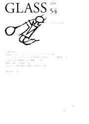 日本ガラス工芸学会学会誌「Glass」第54号(2009)