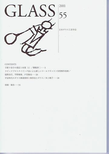 日本ガラス工芸学会学会誌「Glass」第55号(2011)