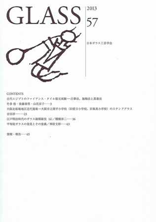 日本ガラス工芸学会学会誌「Glass」第57号(2013)