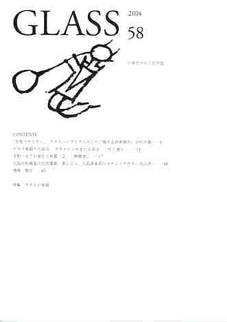 日本ガラス工芸学会学会誌「Glass」第58号(2014)