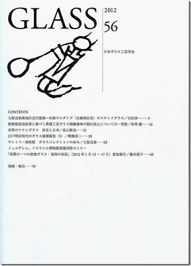 日本ガラス工芸学会学会誌「GLASS」56号