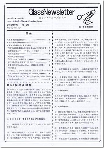会報誌 Glass Newsletter 第16号発行