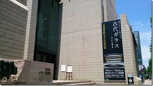 岡山市立オリエント美術館『古代ガラス-色彩の饗宴』