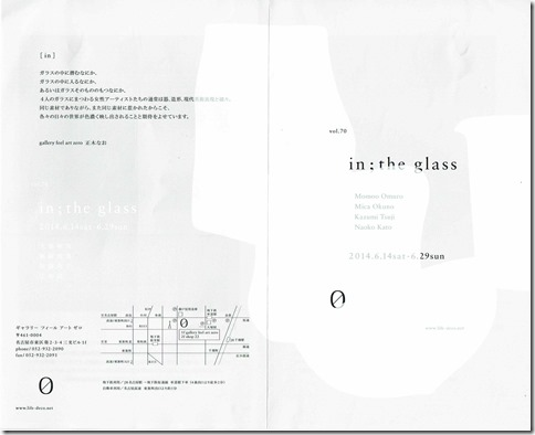"6/14-29 ""in; the glass""ギャラリー フィール アート ゼロ(名古屋)"