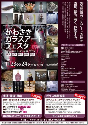 11/23-24 かわさきガラスアートフェスタ 2013