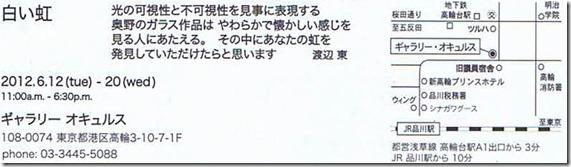 奥野美果 個展「白い虹」