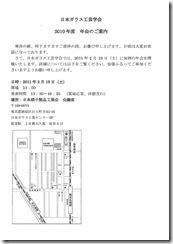 日本ガラス工芸学会 2010年度年会ご案内