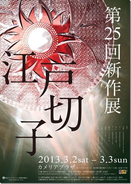 3/2(土)・3(日)第25回江戸切子新作展 亀戸