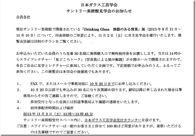 日本ガラス工芸学会 11/2(土)サントリー美術館見学会のお知らせ