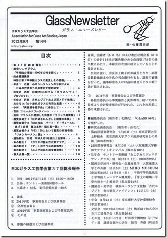 日本ガラス工芸学会会報誌 Glass Newsletter 第14号発行しました。