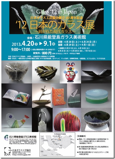 「'12日本のガラス展 創立40周年―紡がれた現代ガラス」