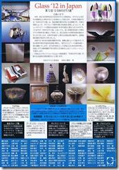 第12回「'12日本のガラス展 創立40周年ー紡がれた現代ガラス」