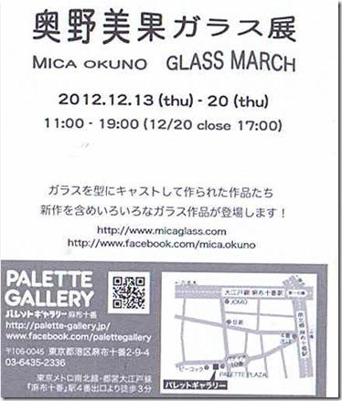 12/13-20 奥野美果 ガラス展