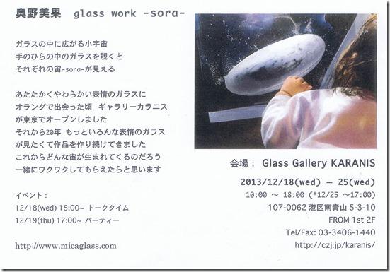 12/18(水)-25(水) 奥野美果 Glass work Sora展 表参道カラニス