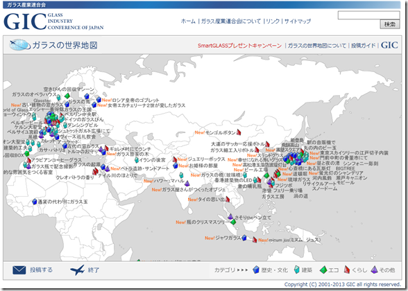 ガラスの世界地図 スクリーンキャプチャ2013