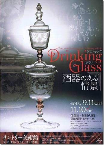 サントリー美術館 「Drinking Glass ―― 酒器のある情景」展