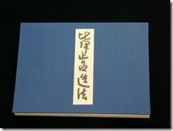 佐藤潤四郎先生画 『比伊止呂造法』 表紙