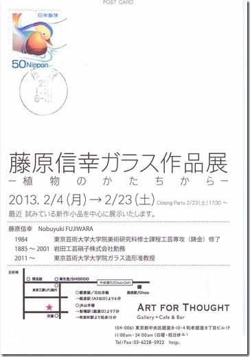 4-2/23 藤原信幸ガラス作品展 銀座Art for Thought