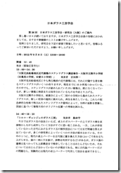 第26回 日本ガラス工芸学会・研究会〔大阪〕のご案内