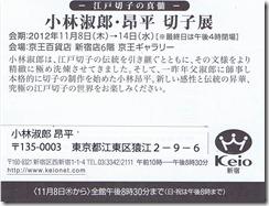 11/8-14 小林淑郎・昂平切子展 京王百貨店新宿