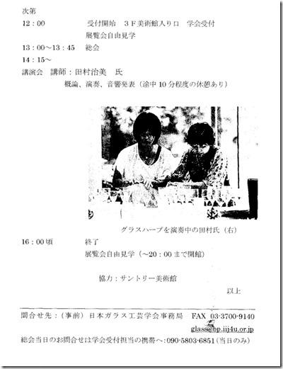 5/11(土)日本ガラス工芸学会第38回総会開催のおしらせ2