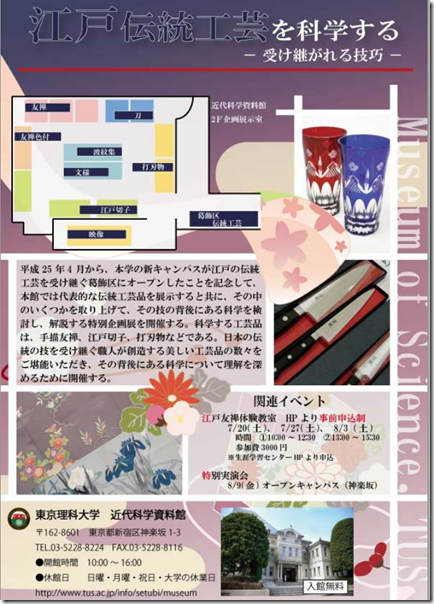 6/22-8/9 東京理科大近代科学資料館「江戸伝統工芸を科学する」神楽坂