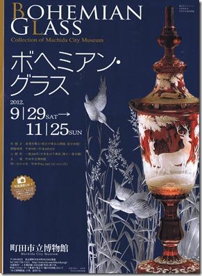 町田市立博物館 ボヘミアン・グラス Bohemian Glass Collection of Machida City Museum