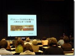 田村治美氏によるグラスハープの解説・講演