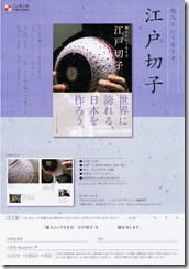 書籍『職人という生き方 江戸切子』
