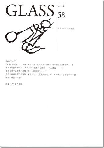 日本ガラス工芸学会学会誌「GLASS」58号