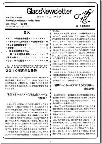 日本ガラス工芸学会会報誌 Glass Newsletter 第13号