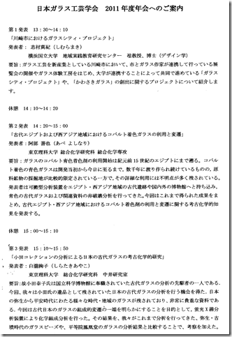 日本ガラス工芸学会 2011年度会発表内容 神楽坂・理科大