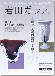 町田市立博物館 『岩田ガラス ―藤七・久利の花器と茶器―』