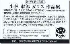 小林淑郎 ガラス作品展 -江戸切子の神髄-