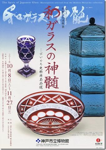 神戸市立博物館にて「特別展 和ガラスの神髄 -びいどろ史料庫名品選」