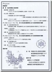 日本西アジア考古学会 公開シンポジウム 西アジア文明史における技術革新史像の構築 要旨