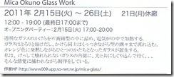 奥野 美果 個展 Mika Okuno Glass Work